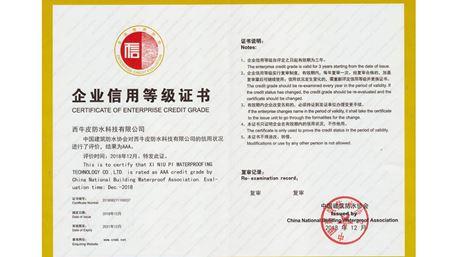 中国建筑防水协会2018年度第五批企业信用等级评价结果公示