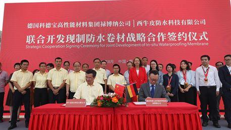 西牛皮防水与科德宝高性能材料集团禄博纳公司达成战略合作,共创中国防水新局面