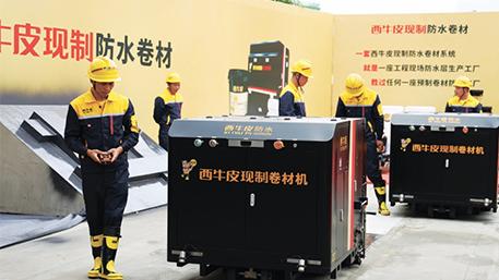 引领中国防水进入现制时代 ——西牛皮防水科技有限公司创新发展纪实