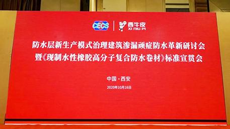 """""""防水层新生产模式治理建筑渗漏顽症""""防水革新研讨会暨《现制水性橡胶高分子复合防水卷材》标准宣贯会——中国·西安隆重举行"""