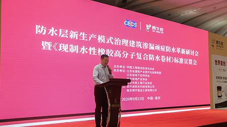 西牛皮现制防水革新研讨会暨《现制水性橡胶高分子复合防水卷材》标准宣贯会——中国·南京隆重举行