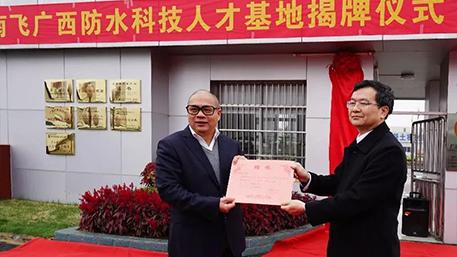 孔雀西南飞广西防水科技人才基地在西牛皮科技园揭牌成立