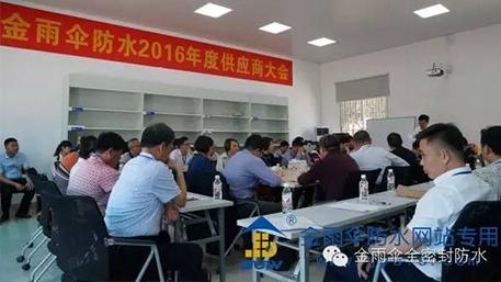 【公司活动】共谋发展 金雨伞2016年供应商大会隆重召开