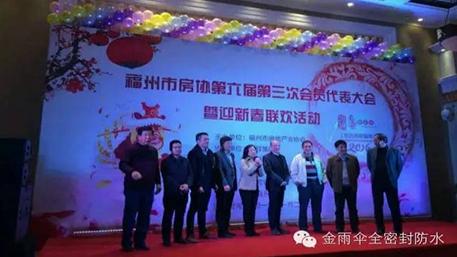 【公司动态】金雨伞作为行业唯一代表应邀参加福州房地产协会年会