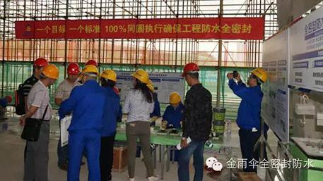 【媒体关注】获深圳工务署推广 金雨伞防水工程被列为标准化样板