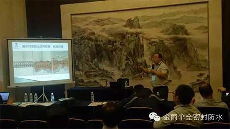 金雨伞应邀企业参加国家材料科学技术研讨会