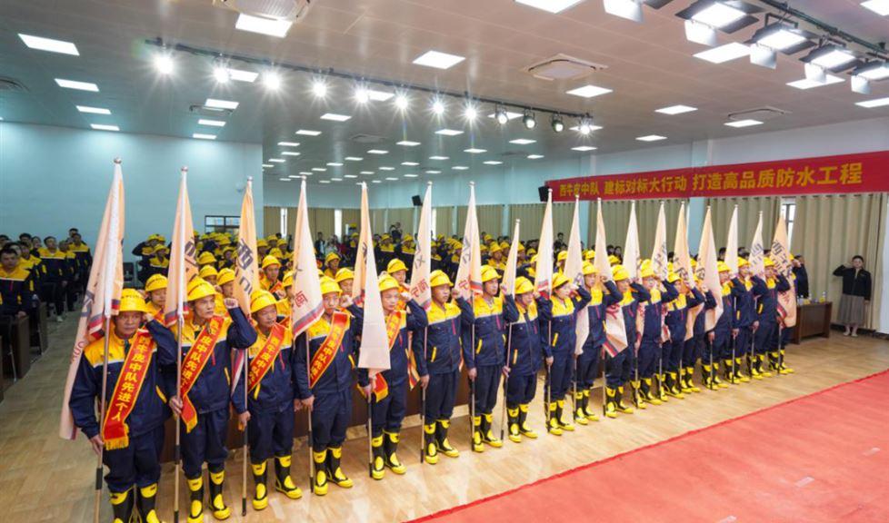 西牛皮防水铁军再添新员!十八支高品质防水队伍正式入列西牛皮中队广西战区