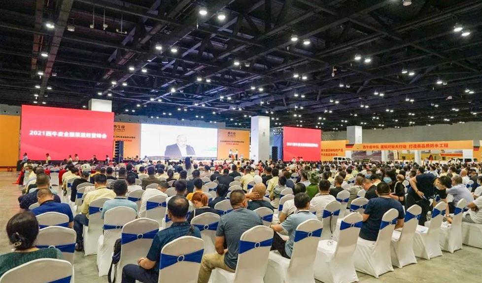 2021年西牛皮防水全国渠道经营峰会在南宁国际会展中心隆重举行