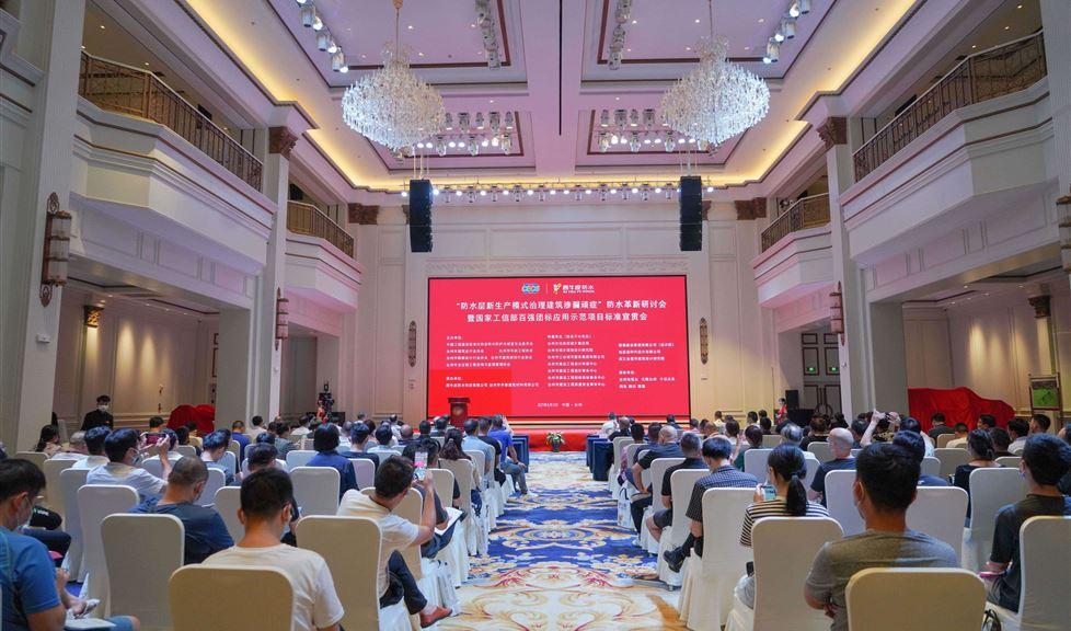 西牛皮现制防水宣贯台州,台州迎来高品质建筑防水新时代