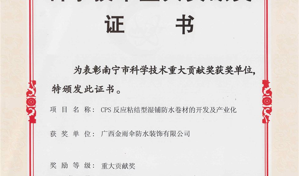 金雨伞喜获南宁市科学技术重大贡献奖