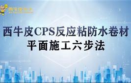 西牛皮CPS反应粘防水卷材-平面施工视频