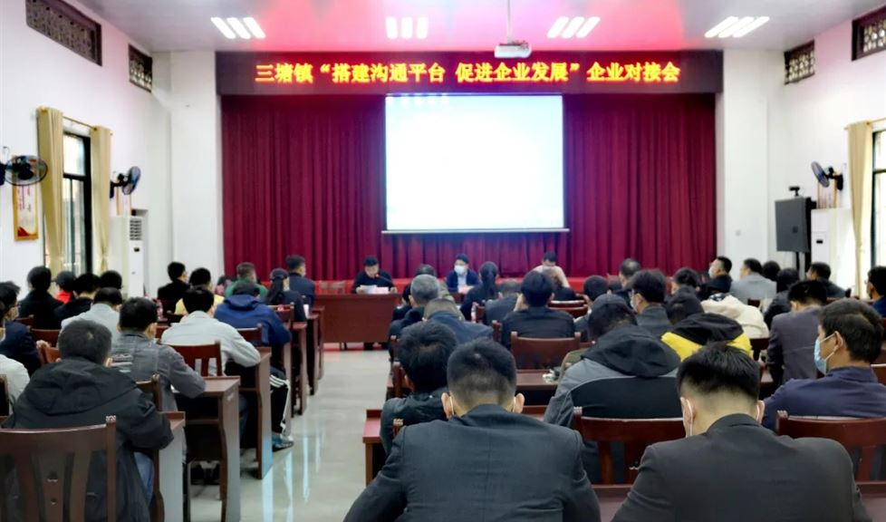 """西牛皮参加三塘镇""""搭建沟通平台 促进企业发展""""企业对接会"""